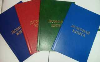 Домовая книга. зачем она нужна, и где взять выписку из нее