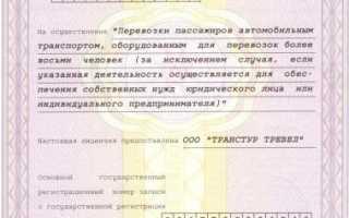 Лицензия на перевозку пассажиров автобусами в москве