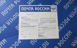 Изменения в правилах оказания услуг почтовой связи с 2020 года