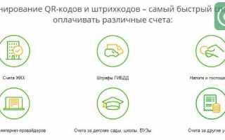 Как оплатить капитальный ремонт через сбербанк онлайн