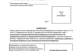 Порядок приобретения российского гражданства