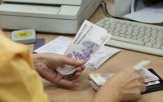 Выплата отпуска работодателем новый закон