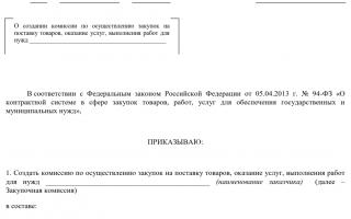 Комиссия по осуществлению закупок по статье 39 44-фз