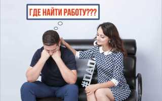 Как найти работу на hh.ru: советы от пользователей сайта