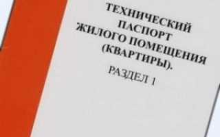 Форма эксплуатационно-технического паспорта здания (сооружения)