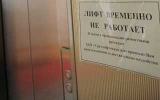 Что делать, если в доме постоянно не работает лифт