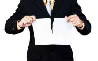 Порядок применения увольнения как дисциплинарного взыскания