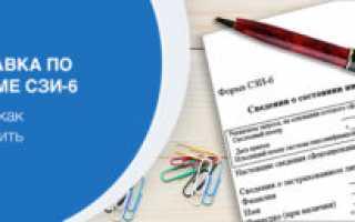 Форма 6: заявление о регистрации по месту жительства, образец и бланк 2020 года, что это и как заполнять