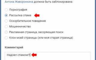 Как пожаловаться на группу вконтакте и заблокировать страницу