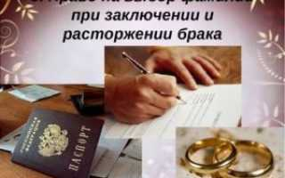 Двойная фамилия при заключении брака