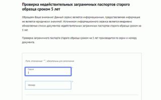 Проверка на действительность загранпаспорта для гражданина россии