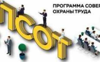 Инструктажи с работниками: виды и основания проведения