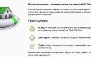 Дешевое ипотечное страхование для «сбербанка»: онлайн калькулятор, отзывы клиентов, полис для дома и квартиры