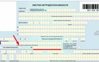 Порядок оформления и оплаты больничного листа совместителю