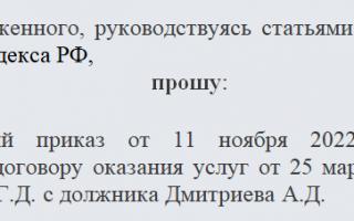 Отмена судебного приказа: советы приставов