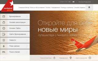 Онлайн регистрация на рейсы nordwind