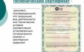Сертификат на продукцию и санитарно-эпидемиологическое заключение