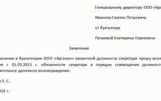 Заявление на назначение надбавки к зарплате за совмещение