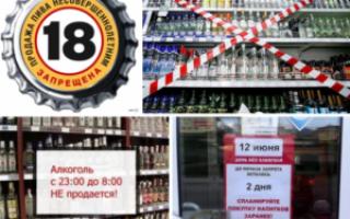 До скольки продают алкоголь курск: последняя информация, советы