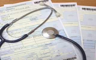 Выдача дубликата больничного листа: как получить в 2020 году