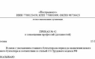 Договор по совместительству в 2020 году