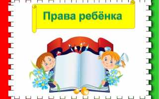 Декларация прав ребенка