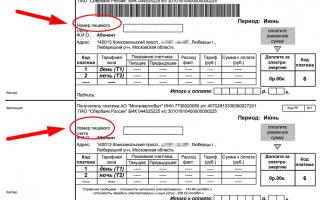 Как проверить расчетный счет онлайн?