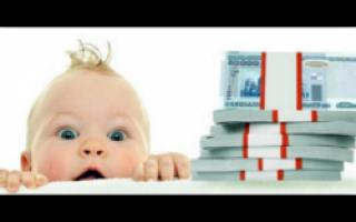 Заявление о назначении пособия при рождении ребенка