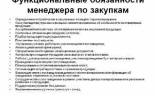 Должностная инструкция начальника коммерческого отдела