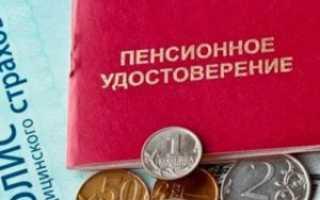 Доплата к пенсии на иждивенца работающему пенсионеру: размеры, порядок и сроки получения выплат в 2020 году