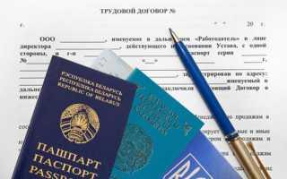 Заключение договора с иностранным гражданином. тк рф, статья 327.2. особенности заключения трудового договора с работником, являющимся иностранным гражданином или лицом без гражданства