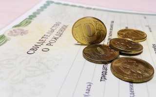 Особенности оформление губернаторских выплат на детей в регионах