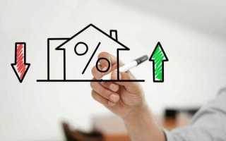 Как уменьшить ставку по действующей ипотеке