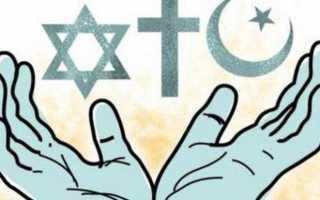 Свобода вероисповедания