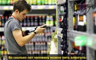 Со скольки лет продают алкоголь подросткам в москве — с какого возраста 18 или 21