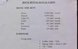 Как найти жильё в таиланде: бангкок, паттайя, чиангмай, самуи, пхукет
