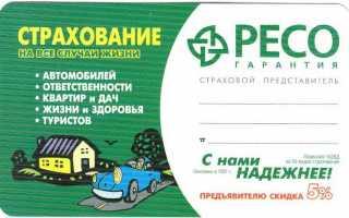 Страховой полис «РЕСО-Гарантия»