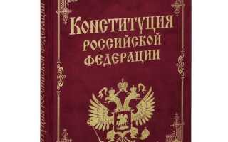 Ст. 15 конституции рф с комментариями. толкование ст. 15.4 конституции рф