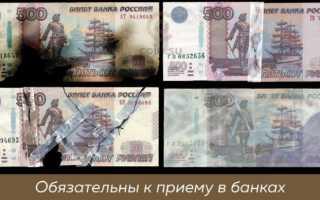 Как обменять порванную купюру в сбербанке или другом банке?