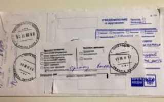 Почта россии: электронное уведомление о вручении писем