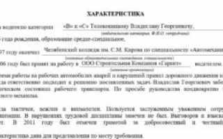 Характеристика: образцы документов