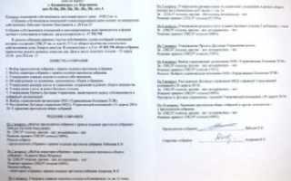 Протокол общего собрания собственников многоквартирного дома: пример