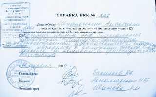 Правила организации и деятельности врачебной комиссии