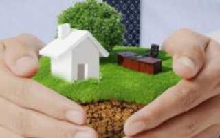 Взаимосвязь земельного участка и недвижимости, расположенной на нем