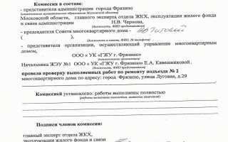 Комиссии заказчика в рамках 44-фз