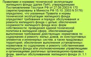 Постановление госстроя 170 с последними изменениями