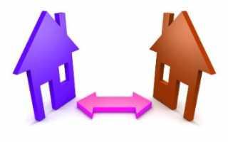 Особенности обмена квартир между городами и странами